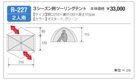 ダンロップR227のサイズ詳細