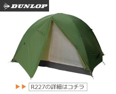 ダンロップのツーリングテントR227の詳細