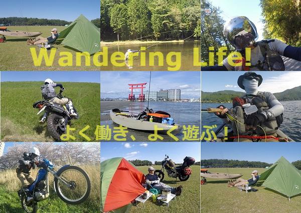 Wandering Life! メディアイメージ