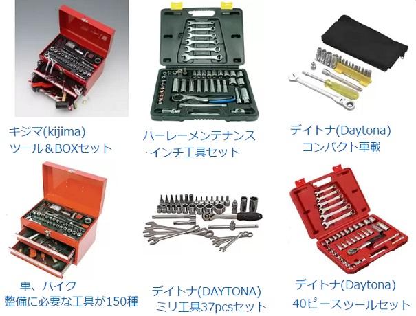 バイクの整備・メンテ用の工具一覧