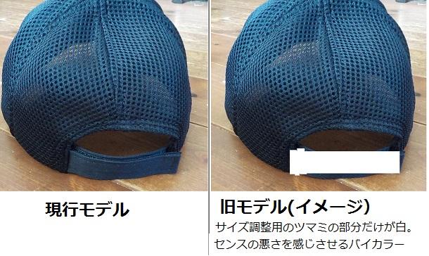 ダイソーの帽子 新旧比較