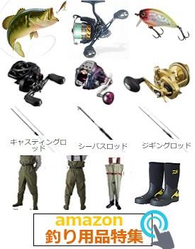釣り具・釣り用品の一覧