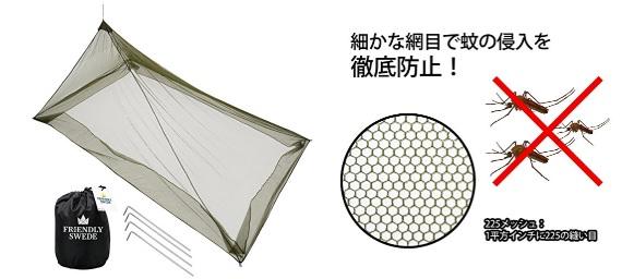 キャンプ用モスキートネット・蚊帳の詳細