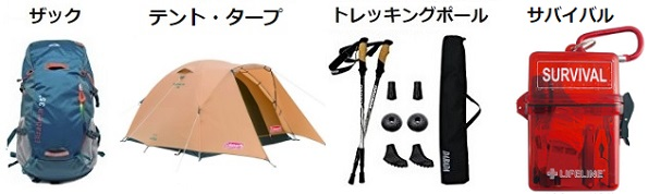 登山用品一覧