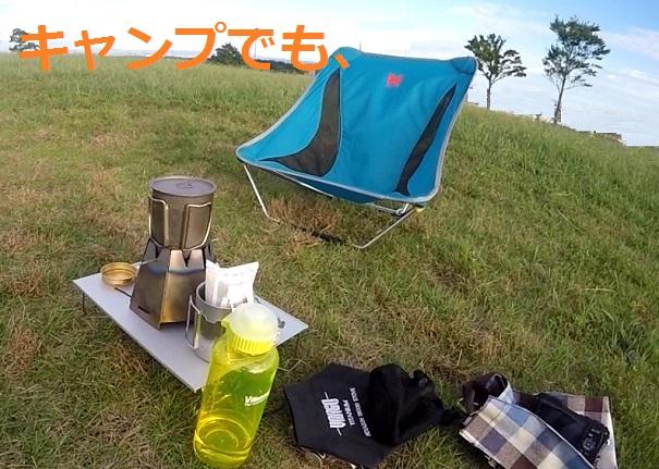 ソロキャンプでコーヒー