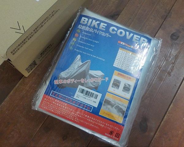 透湿防水性のバイクカバー