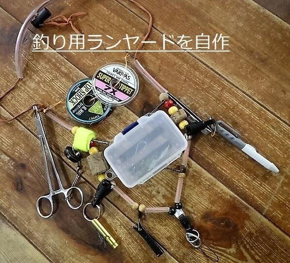 釣り用のランヤードを自作