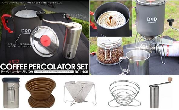 アウトドアでコヒーを煎れるための道具一覧