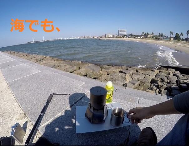 海辺でコーヒー
