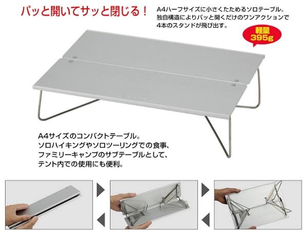 ラーツー用テーブル フィールドホッパー