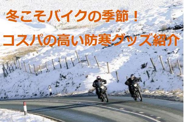 バイク用防寒グッズ紹介