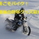 バイクの防寒対策 コスパ最高!おすすめの防寒グッズ紹介