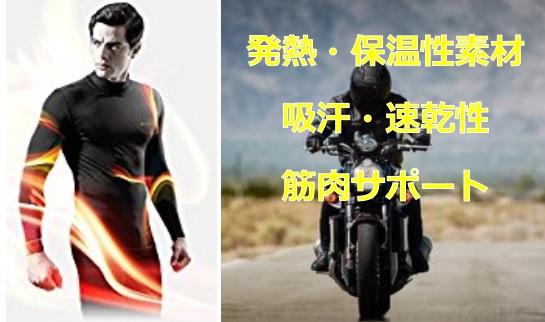 バイク 防寒インナー