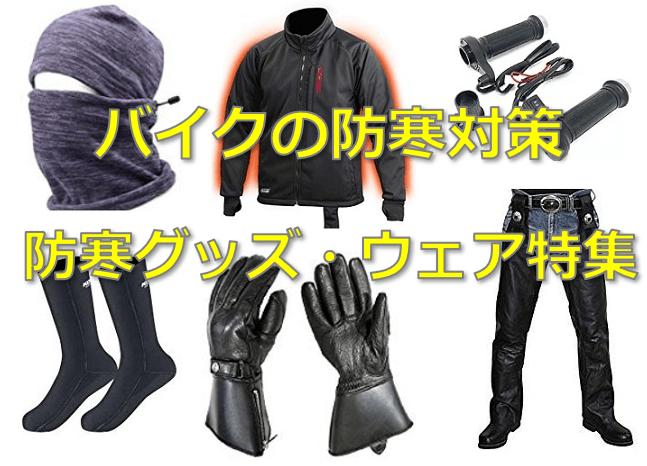 バイク 防寒対策