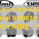 バイクヘルメットのサイズ選びアライ・SHOEI|レビュー・口コミ