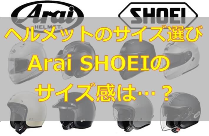 バイク ヘルメットのサイズ選び・アライ shoei