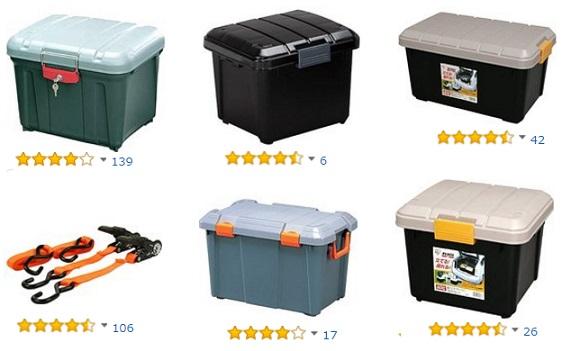 リアボックスとして使えるホムセン箱の一覧