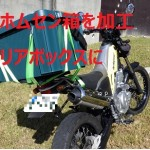 バイクのリアボックスを自作~ホムセン箱の改造・固定方法を紹介