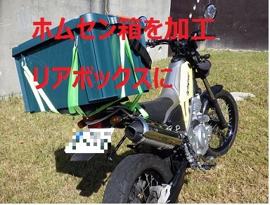ホムセン箱をバイクのリアボックス