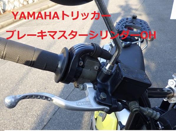 バイク ブレーキマスターシリンダーoh