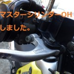 FブレーキマスターシリンダーOH!工賃・費用は?◆バイク・トリッカー