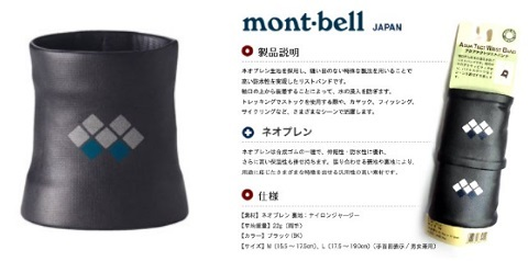 モンベル アクアテクトリストバンドの詳細