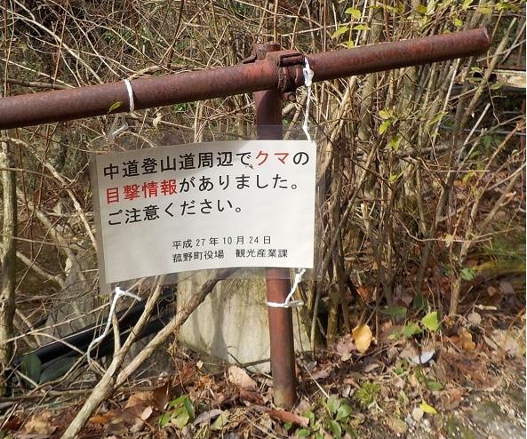 熊注意の看板