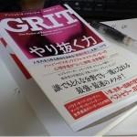 【書評】『やり抜く力GRIT』誰でも一流になれるって本当?