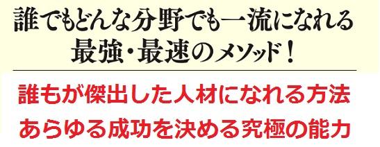 GRITやり抜く力 帯び・キャッチコピー