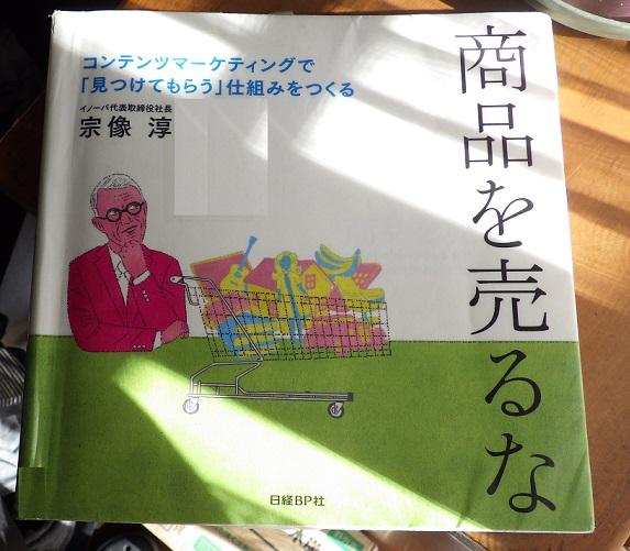 書籍『商品を売るな』 レビュー