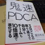【書評】『鬼速PDCA』冨田 和成著~読んで実践してみた…