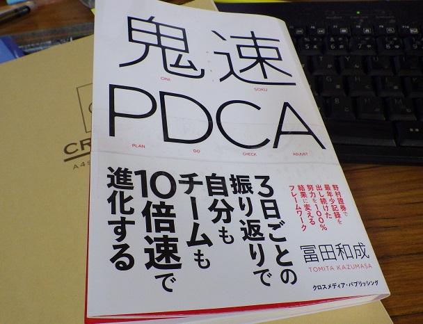 鬼速PDCA 冨田 和成著
