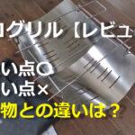 ピコグリル398 【レビュー】ソロキャンプ・キャンツー用の焚き火台に最適!