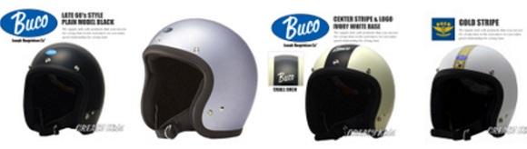 スモールブコ・ベイビーブコのヘルメット