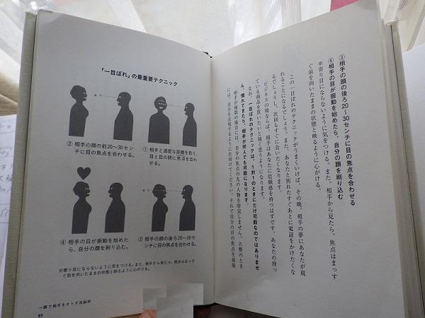 一瞬で相手をオトす洗脳術 禁断の「一目ぼれ」テクニックの本の中身