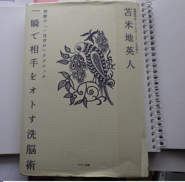 苫米地英人の一目ぼれテクニックの本