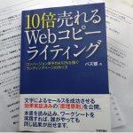 10倍売れるWebコピーライティング~セールスレターの書き方が分かる本