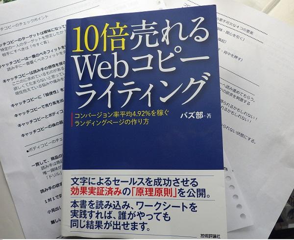 10倍売れるWebコピーライティングの書評・感想_イメージ