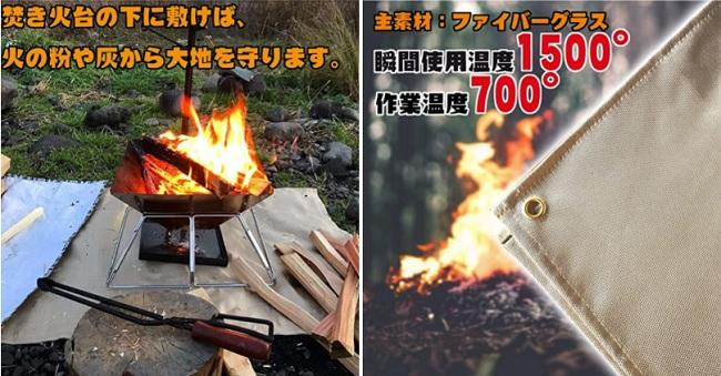 焚き火シート
