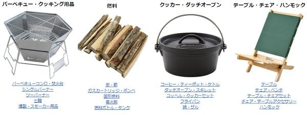 焚き火を楽しむための道具一覧