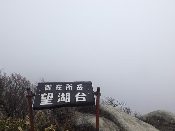 御在所山頂 望湖台からは何も見えない