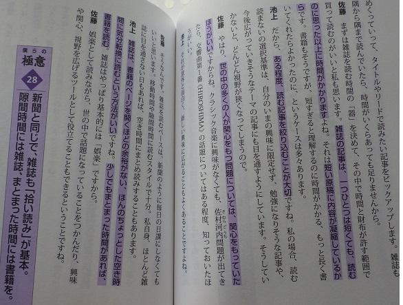 マーカーが引かれたページ『僕らが毎日やっている最強の読み方』