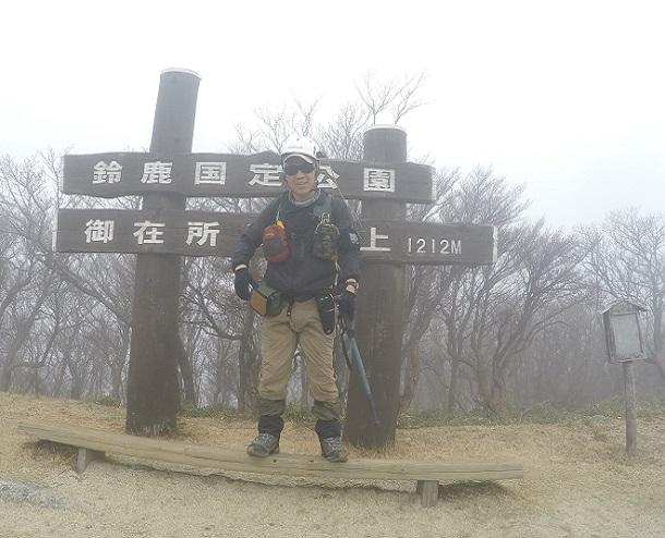 御在所岳 山頂で記念撮影