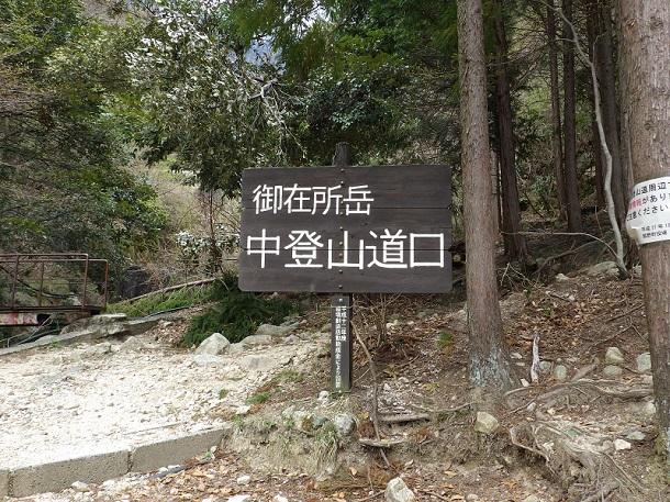 御在所岳 中登山道口
