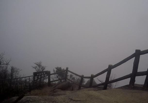 御在所岳 富士見岩からは何も見えず