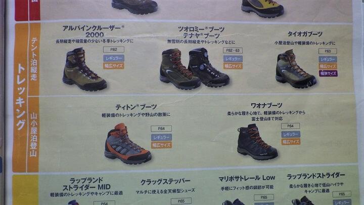 登山靴の分類とツオロミーブーツの特徴