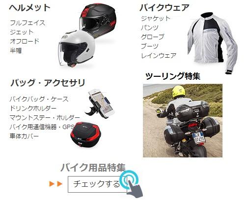 バイク用品特集