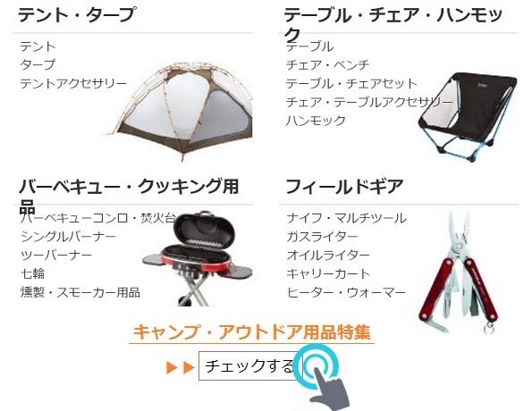 キャンプ・アウトドア用品の一覧