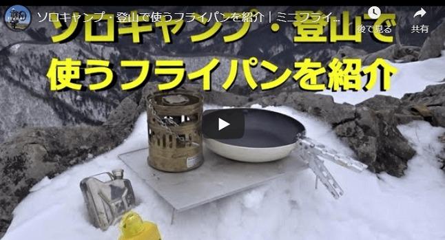キャンプ・登山用フライパンの紹介動画