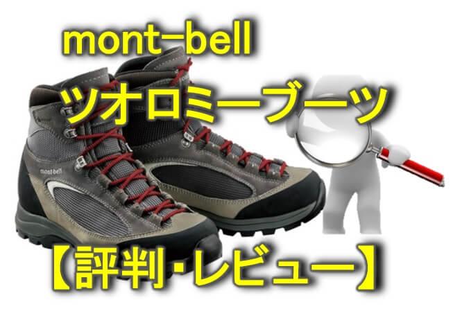 モンベル ツオロミーブーツ 評判・レビュー
